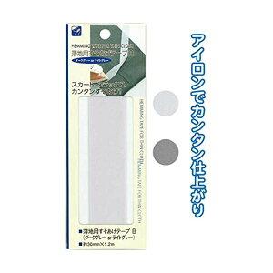 薄地用すそあげテープB(ダークグレーorライトグレー/色選択不可) 【12個セット】 23-136