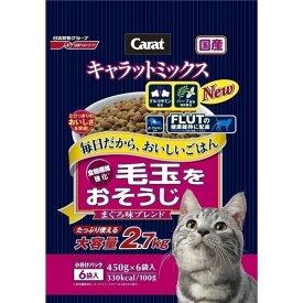 (まとめ)日清ペットフード Nキャラットミックス毛玉おそうじ 2.7kg 【猫用・フード】【ペット用品】【×4セット】