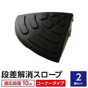 【2個セット】段差スロープ/段差プレート 【コーナー用 扇形 高さ10cm用】 ゴム製 衝撃吸収