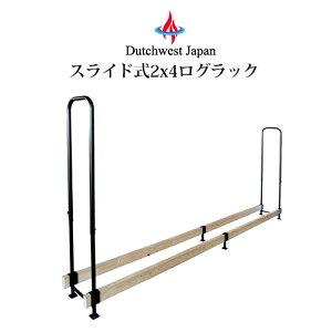 スライド式2x4ログラック PA8315R-1 ダッチウエストジャパン
