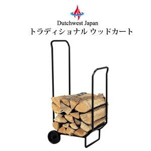 トラディショナル ウッドカート キャリー カート 薪ストーブ 暖炉 PA8376