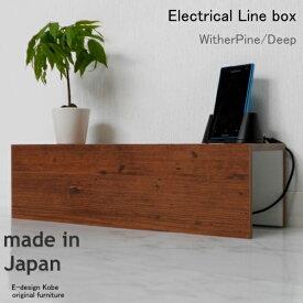 10色から選べるおしゃれなケーブルBOX 「エレクトリカルラインBOX」 ウィザーパイン/ディープ (ボックス単体)