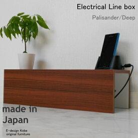 10色から選べるおしゃれなケーブルBOX 「エレクトリカルラインBOX」 パリサンダー/ディープ (ボックス単体)