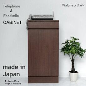 10色から選べるおしゃれなスリム電話台 「a la mode」 ウォールナット/ダーク (キャビネット単体) 【送料無料】
