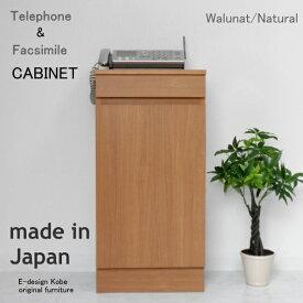 10色から選べるおしゃれなスリム電話台 「a la mode」 ウォールナット/ナチュラル (キャビネット単体) 【送料無料】