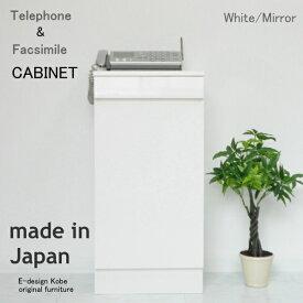 10色から選べるおしゃれなスリム電話台 「a la mode」 ホワイト/ミラー (キャビネット単体) 【送料無料】