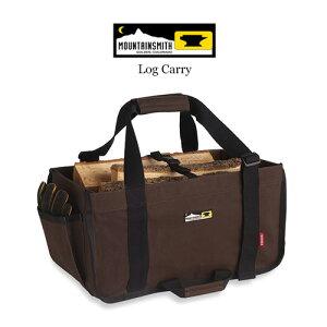 薪入れバッグ ファイヤーサイド ログキャリー マウンテンスミス 入れやすい、運びやすい、部屋が汚れない 使い手の立場で作ったログキャリー キャンプ グランピング ベランピング