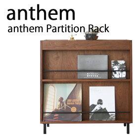 anthem アンセム パーテーションラック (anthem partition rack) 側面片方には雑誌や新聞を立てて反対面にはオープン収納と、両面飾れる収納ラックです 【APIs】