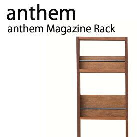 anthem アンセム マガジンラック (anthem magazine rack) コンパクトでスタイリッシュなディスプレイマガジンラック 【APIs】