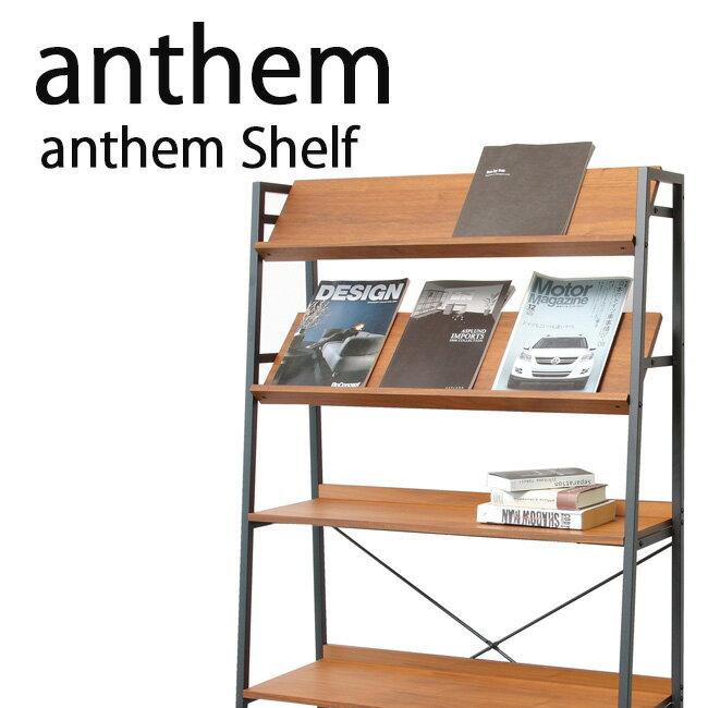 anthem アンセム シェルフ (anthem Shelf) オープンシェルフ ラック 収納 木製 カフェ風 ディスプレイ 【送料無料】