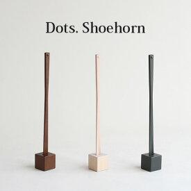 Dots. Shoehorn 木製靴ベラ 玄関に置いても邪魔にならないスタンドタイプ Dots くつべら おしゃれ 人気(ブラウン / ナチュラル / ブラック)