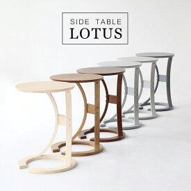 sidetable(LOTUS) サイドテーブル ロータス LOTUS サイド机 ナイトテーブル 北欧 おしゃれ 人気(ナチュラル / ブラウン / ネイビー / グレー)
