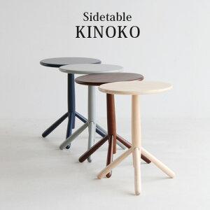 sidetable(KINOKO) サイドテーブル キノコ KINOKO サイド机 ナイトテーブル ラウンドテーブル 北欧 おしゃれ 人気(ナチュラル / ブラウン / ネイビー / グレー)