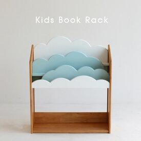 Kids Book Rack 絵本をきれいに見せる本棚 ブックラック 絵本収納 収納ラック おしゃれ 人気