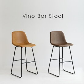 Vino Bar Stool 体にフィットするバーカウンターチェア ビーノ 脚長 北欧 背もたれ おしゃれ 人気(ブラウン / キャメル)