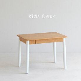 Kids Desk 子供デスク 勉強机 北欧 テーブル A4サイズが入る引き出し付 天然木 おしゃれ 人気