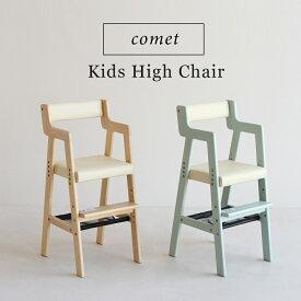 ベビーチェア ハイチェア 木製 高さ調節 ダイニングチェア ベビーチェアー 子供 2歳 食事 椅子 赤ちゃん 椅子 テーブルベビーチェア キッズチェア Kids High Chair -comet- ilc-3339 おしゃれ 人気
