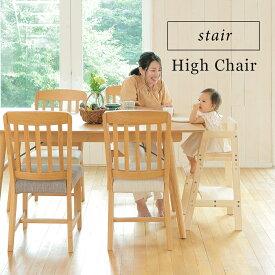 ベビーチェア ハイチェア 木製 高さ調節 ダイニングチェア ベビーチェアー 子供 2歳 食事 椅子 赤ちゃん 椅子 テーブルベビーチェア キッズチェア Kids High Chair -stair- ilc-3340 おしゃれ 人気