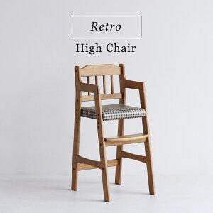 ベビーチェア ハイチェア 木製 高さ調節 ダイニングチェア ベビーチェアー 子供 2歳 食事 椅子 赤ちゃん 椅子 テーブルベビーチェア キッズチェア Rasic High Chair rac-3331 おしゃれ 人気