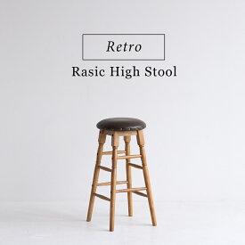 ハイスツール バースツール 北欧 カウンタースツール スツール 天然木 カウンターチェア チェア ウッドチェア 椅子 いす おしゃれ ハイチェア Rasic High Stool ras-3333 おしゃれ 人気