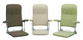 オリタタミ座椅子 YS-1046