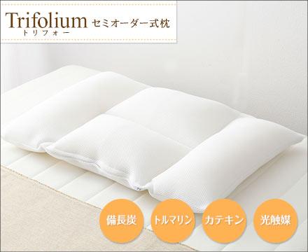 セミオーダー式枕 トルマリン Trifolium トリフォー【送料無料】