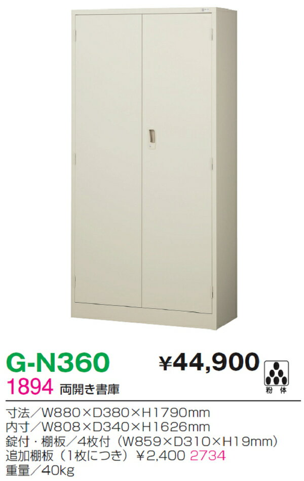 SEIKO FAMILY(生興) 両開き書庫 G-N360    本体サイズ W880×D380×H1790