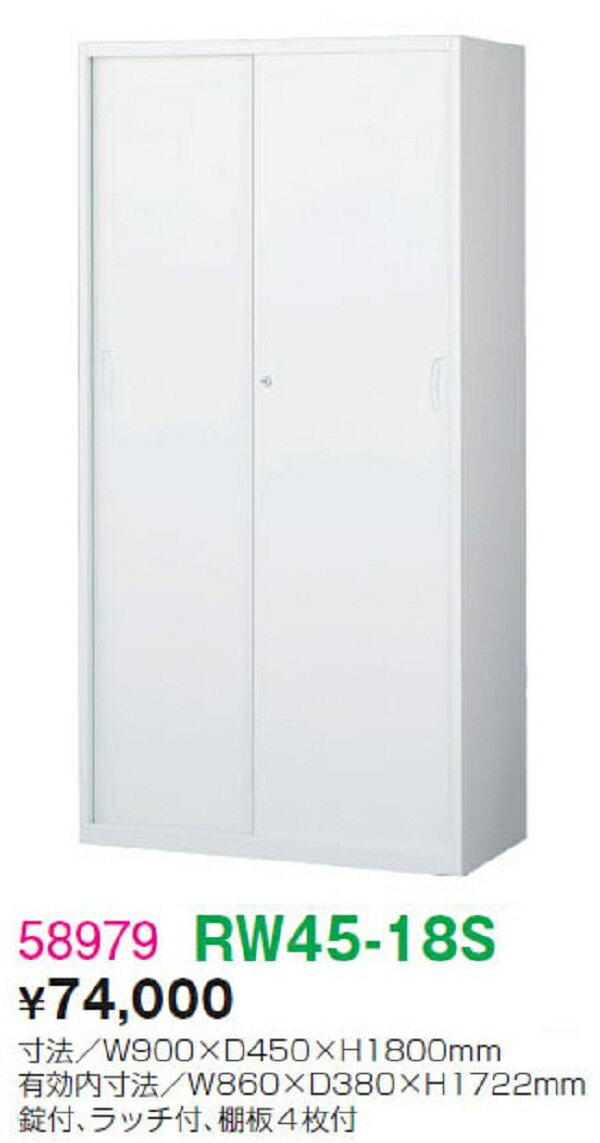 SEIKO FAMILY(生興) スチール引戸書庫 RW45-18S   本体サイズ W900×D450×H1800※床置きの場合別途ベースが必要です。