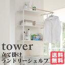 tower 立て掛けランドリーシェルフ タワー ホワイト おしゃれ雑貨 おすすめ 人気 ランドリー収納 【送料無料】