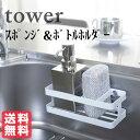 スポンジ&ボトルホルダー タワー ホワイト おしゃれ雑貨 おすすめ 人気 キッチン用品 【送料無料】