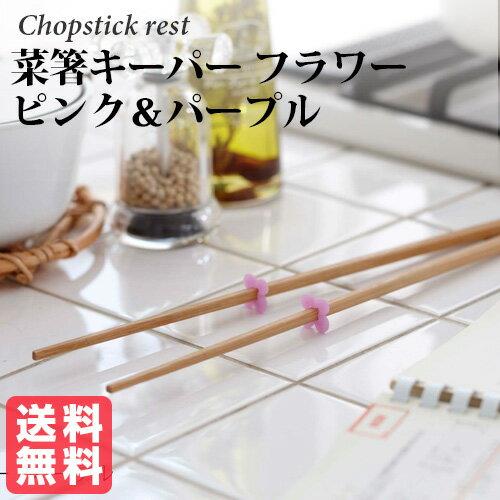 菜箸キーパー フラワー ピンク&パープル おしゃれ雑貨 おすすめ 人気 キッチン 【送料無料】