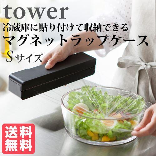 tower 磁石で冷蔵庫横などに貼り付けて収納できる マグネットラップケース タワー S ブラック ラップをスタイリッシュに収納 おしゃれ雑貨 おすすめ 人気【送料無料】