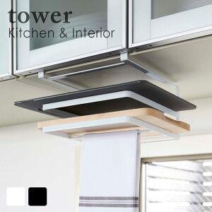 戸棚下まな板&布巾ハンガー タワー ホワイト ブラック キッチン おしゃれ 人気