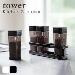 スパイスボトル&ラック タワー ボトル4個セット ホワイト ブラック キッチン おしゃれ 人気