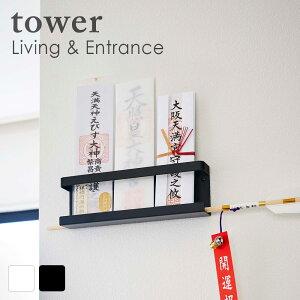 神札ホルダー タワー ホワイト ブラック おしゃれ 人気