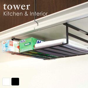 戸棚下収納ラック タワー L ホワイト ブラック キッチン おしゃれ 人気