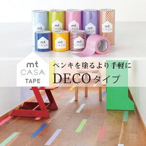 mt CASA Tape DECO 壁をアートに 幅100mm×10m ドット ストライプ 方眼 和紙の色彩 白 黒 木目 マスキングテープ 壁紙 カモ井 おしゃれ 人気
