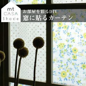 mt CASA Shade 窓用 貼るカーテン (90mm×10m) 紫外線99%カット マスキングテープ 白 黒 木目 おしゃれ インテリア 窓 目隠し カモ井 おしゃれ 人気