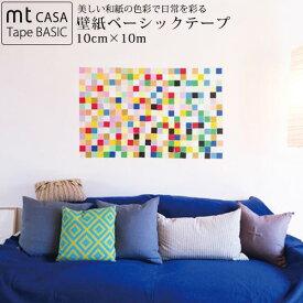 mt CASA Tape Basic 壁をアートに 幅100mm×10m 無地 和紙の色彩 マスキングテープ 白 黒 木目 キッチン テーブル はがせる 壁紙 カモ井 送料無料