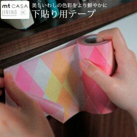 mt CASA LINING 100mm 美しい和紙の色彩をより鮮やかに引き出す下張り用テープ マスキングテープ 白 キッチン テーブル おしゃれ カモ井 送料無料