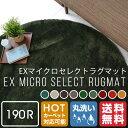 北欧 ラグマット EXマイクロセレクトラグマット R190cm (CM200) おしゃれ かわいい 【送料無料】