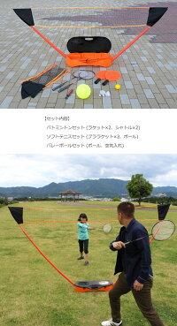 公園遊び3種セット