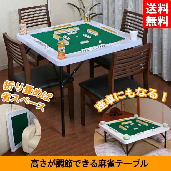 マージャン台 雀卓 高さが調節できる麻雀テーブル ドリンクホルダー付き(麻雀牌別売) 送料無料