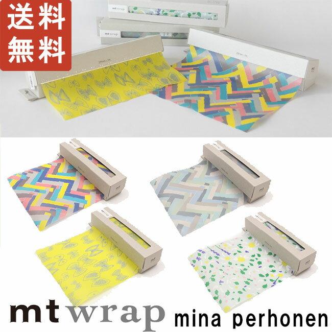 2018年8月末生産終了 mt wrap s mina perhonen 155mm×5m ミナ ペルホネン(sky-flowerpleasure-herb / prism-vivid) マスキングテープ カモ井 送料無料