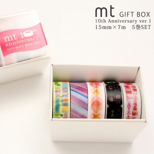 mt ギフトボックス 10th Anniversary ver. テープサイズ 15mm×7m 5巻セット (MT05G009) クレヨン ラッピング 包装紙 マスキング カモ井 かもい おしゃれ 人気 送料無料