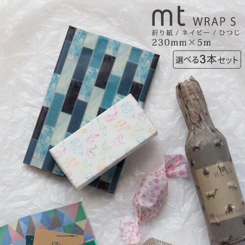 (セット商品) mt wrap 折り紙 ネイビータイル ひつじ 230mm×5m (選べる3本セット) ラッピング 包装紙 マスキング カモ井 かもい おしゃれ 人気 送料無料