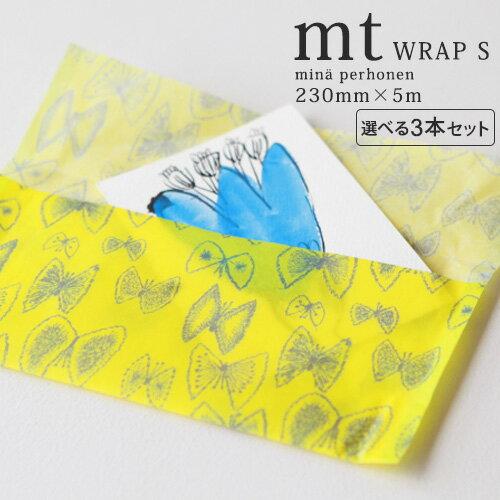 (セット商品) mt wrap mina perhonen テープサイズ 230mm×5m (選べる3本セット) ミナ・ペルホヘン ラッピング 包装紙 マスキング カモ井 かもい