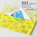 (セット商品) mt wrap mina perhonen テープサイズ 230mm×5m (選べる3本セット) ミナ・ペルホヘン ラッピング 包装…