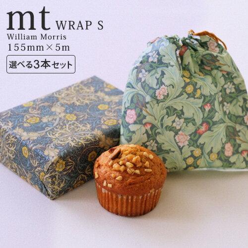 (セット商品) mt wrap s ウィリアム・モリス テープサイズ 155mm×5m (選べる3本セット) ラッピング 包装紙 マスキング カモ井 かもい