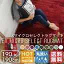 北欧 ラグマット EXマイクロセレクトラグマット 190×190cm (CM200) おしゃれ かわいい (ミルクティ / グレージュ / コーヒーブラウン /...